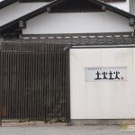 IZAKAYA 土火土火 山口湯田店